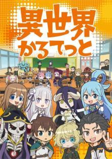 アニメ『異世界かるてっと』第2期制作決定 声優登壇のファン感謝イベント10月開催