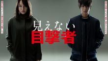 吉岡里帆主演映画『見えない目撃者』R15指定に 特報映像も初解禁
