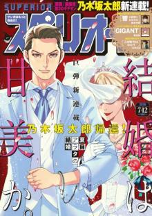 """『医龍』作者の新連載のテーマは""""結婚"""" 『夏目アラタの結婚』スペリオールで開始"""