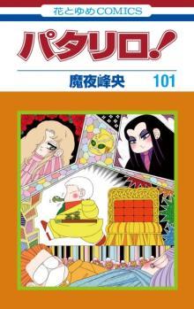 GACKT、『パタリロ!』100巻超の偉業祝福「世界を構築し続けてください」 少女ギャグ漫画1位