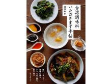 台湾ご飯を自宅で再現!台湾調味料をフューチャーしたレシピ本