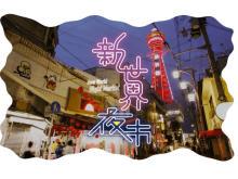 海外フードや珍味、ゲテモノが集合?! 「新世界夜市」開催