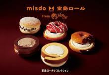 ミスタードーナツ×堂島ロールがコラボした「ローナツ」が誕生!夏季限定コレクションはプチ贅沢な5種類♡