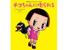 「チコちゃんに叱られる」の絵本新作はチコちゃんの誕生秘話!