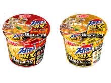 「スーパーカップMAX」のおいしさをMIXした新商品が登場!