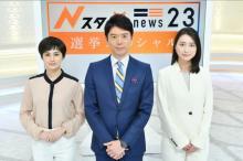小川彩佳、TBSの選挙特番出演 『Nスタ』と『NEWS23』がタッグ