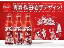 コカ・コーラ地域限定ボトルに北東北デザイン第2弾が登場!