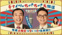 """""""アナ廃業""""TBS小林豊のラジオ中継コーナー、後任決まらず""""トライアル制""""を採用"""