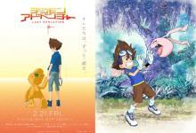 劇場版『デジモンアドベンチャー LAST EVOLUTION 絆』来年2月公開 初の本編特報映像も解禁