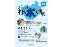 涼を感じるエコ体験「さいたま打ち水大作戦2019」開催!