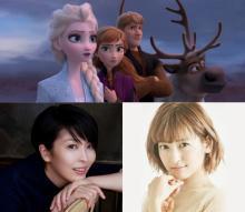 松たか子&神田沙也加、『アナと雪の女王2』日本版キャスト続投