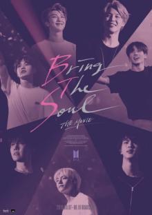 BTSの素顔に迫った映画『BRING THE SOUL: THE MOVIE』 8・7全世界同時公開
