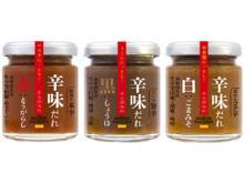 簡単ピリ辛アレンジ!夏の食欲を刺激する「辛味だれ」3種発売