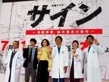 大森南朋主演『サイン』初回視聴率14.3%の好スタート
