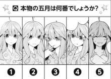 『五等分の花嫁』5つ子当てクイズ話題 そっくりな五月が5人でファン混乱 正解は…
