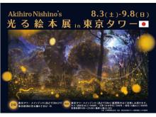 東京タワーの夜景と楽しむ!「にしのあきひろ 光る絵本展」
