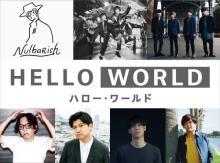 北村匠海大興奮『HELLO WORLD』主題歌はOKAMOTO'S、ヒゲダン、Nulbarichの3組3曲