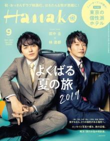 田中圭&林遣都のスーツ姿2ショット『Hanako』カバーで独占撮り下ろし