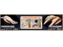 かっぱ寿司で「夏のごちそう寿司」フェア!うなぎ食べ比べも
