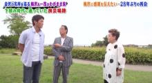 梅沢富美男が金沢のご当地有名人と28年ぶりに感動の再会!