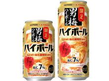 お店の味「男梅ハイボール」が自宅でも楽しめる缶で新登場