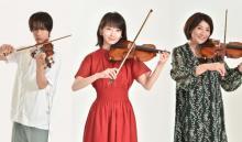 波瑠、秋ドラマでバイオリン挑戦 『あなそれ』チームが再集結