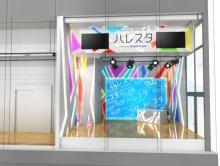 『ニコニコ本社』と『nicofarre』7・31で営業終了 池袋に新スタジオ『ハレスタ』オープン