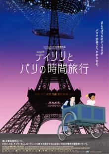 新津ちせ、仏アニメ吹替版で主人公ディリリ役 ユニセフのメッセージ動画も担当