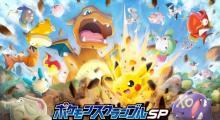 ポケモン新作アプリゲーム『ポケモンスクランブルSP』iOSで配信開始 簡単タップバトル