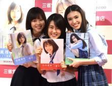 松風理咲・竹内愛紗・長見玲亜、ソロ写真集を制服姿でアピール 3冊同時リリース