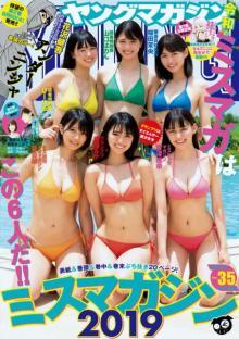 「ミスマガジン2019」受賞者6人がビキニで『ヤンマガ』カバーに勢ぞろい
