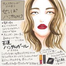 ハンサムが逆に女っぽい♡絶妙バランスの色気を纏う、女っぽハンサムなメイクHow To