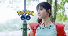 『ポケモン GO』キャンペーン始動 乃木坂46齋藤飛鳥、山下美月、与田祐希、遠藤さくらが参加
