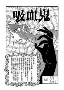 『あさりちゃん』作者の幻の漫画『吸血鬼』世界初公開 中学時代・姉妹合作の第1作