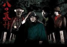 吉岡秀隆主演『八つ墓村』10・12放送決定 キャスト発表第2弾
