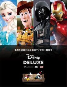 ディズニーがめざす「Disney DELUXE」による映像ビジネス活性化