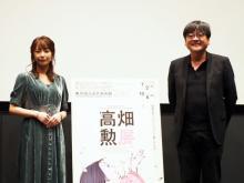 一番好きな高畑勲作品は…細田守氏『赤毛のアン』、宇垣美里『かぐや姫の物語』