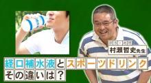 熱中症対策の必需品「経口補水液」は「スポーツドリンク」と何が違う?