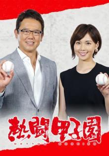『熱闘甲子園』、AbemaTVで無料配信 初回放送から最終回分まで