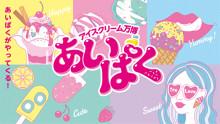 「あいぱく」が2年ぶりに北海道で開催!最旬から懐かしのアイスまで100種以上が札幌に大集合♩