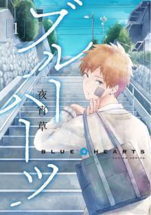 『ReLIFE』作者の新連載『ブルーハーツ』コミックス1巻発売 キャンペーンも実施