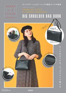 【8月の雑誌付録】これ本当に付録なの?高クオリティのバッグが雑誌付録になってるからチェックして!