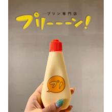 ついにプリンを飲む時代が来た。マヨネーズの容器に入ったプリン専門店「プリーーーン!」って知ってる?