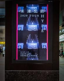 """米津玄師、来年2月から自身最大規模の全国ツアー 各都市で""""駅サイネージ""""告知にファン興奮"""