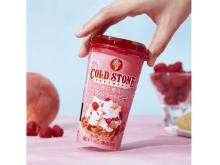 飲む「コールドストーン」第3弾!杏仁香るラズベリー&ピーチ