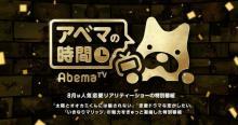 AbemaTVの人気恋愛リアリティーショー、テレ朝で地上波初放映『オオカミくん』『ドラ恋』『いきマリ』