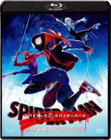 『スパイダーマン:スパイダーバース』BDアニメ部門1位、2位独占【オリコンランキング】