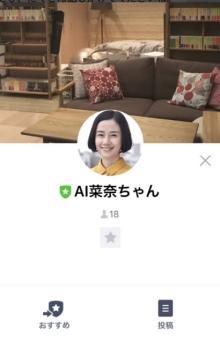 『あなたの番です』AI菜奈ちゃん、9日間で会話数1億回突破