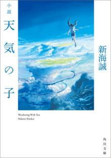 『小説 天気の子』累計売上30万部超え 今年度文庫で初、映画と共にヒット中【オリコンランキング】