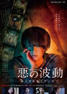 古川雄輝主演ドラマ『悪の波動』ポスタービジュアル完成